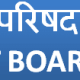 Cantonment Board Jalandhar  Recruitment